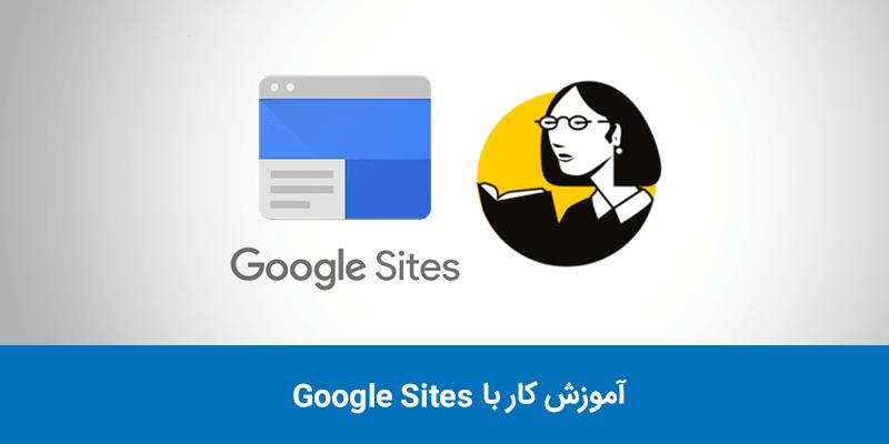 آموزش کار با Google Sites