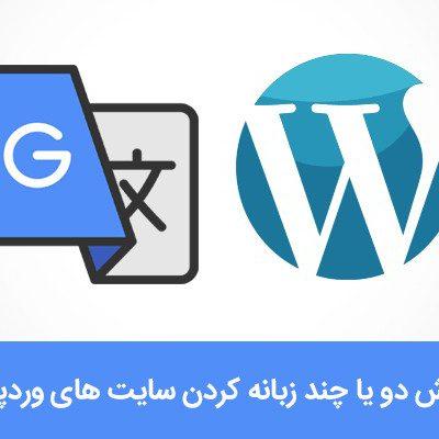 آموزش دو یا چندزبانه کردن سایت های وردپرسی