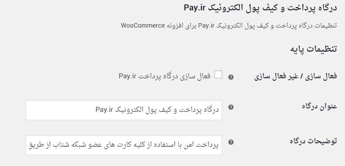 درگاه پرداخت pay در ووکامرس