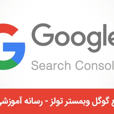 آموزش جامع Google Webmaster Tools