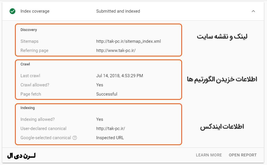 آموزش ابزار URL Inspection