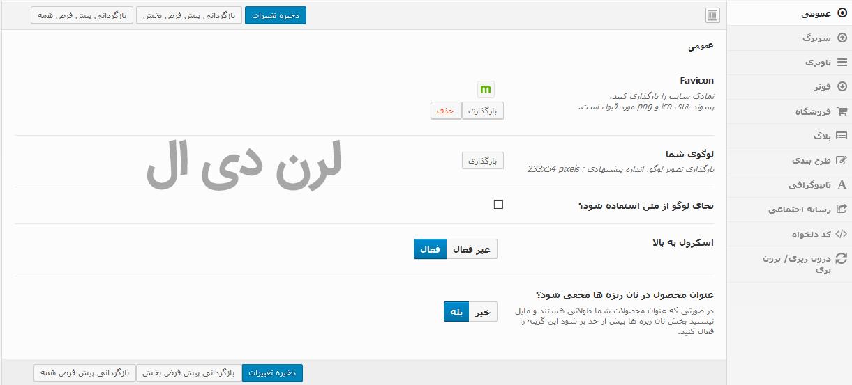 قالب فارسی MediaCenter