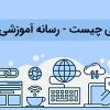 آموزش فارسی SEO - سئو خارجی چیست