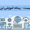 آموزش فارسی SEO - سئو چیست