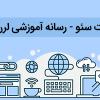 آموزش فارسی SEO - اصطلاحات سئو