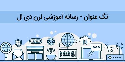 آموزش فارسی SEO - عنوان سئو
