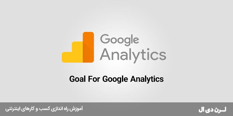 آموزش ساختن Goal در گوگل آنالیتیکس