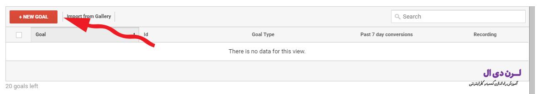 استفاده از گزینه New Goal