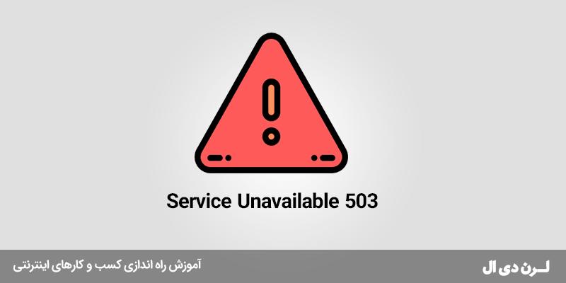 رفع خطای503 Service Unavailable در وردپرس