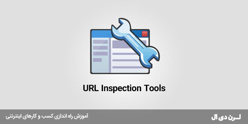 URL Inspection - ابزار جدید سرچ کنسول گوگل