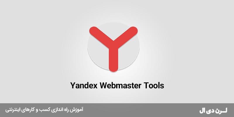 آموزش ثبت سایت در موتورجستجو یاندکس