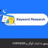 تحقیق کلمات کلیدی به کمک گوگل و Kwfinder