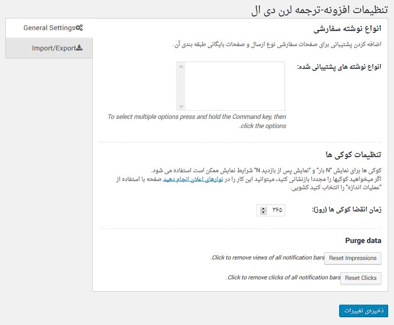 دانلود افزونه WP Notification Bar Pro نوار اطلاعیه وردپرس