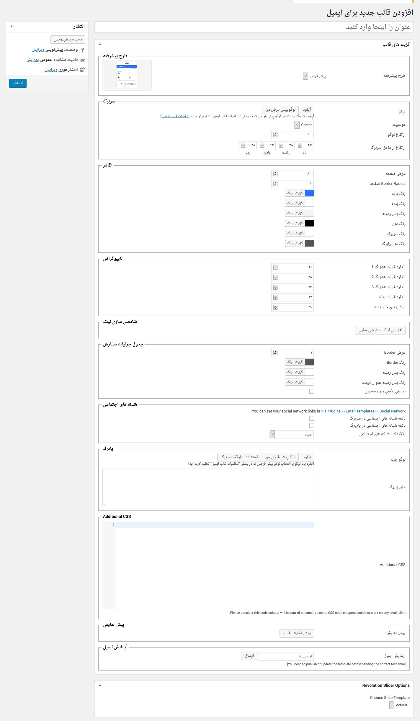 دانلود افزونه YITH WooCommerce Email Templates