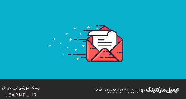 ایمیل مارکتینگ بهترین راه تبلیغ برند شما