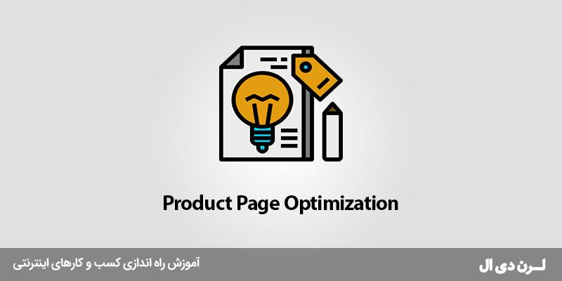 بهینه سازی صفحه محصول