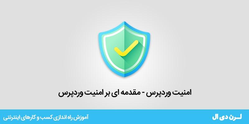امنیت وردپرس - مقدمه ای بر امنیت وردپرس