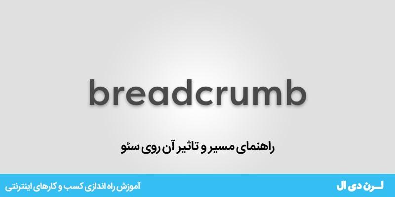 Breadcrumb یا راهنمای مسیر و تاثیر آن روی سئو سایت