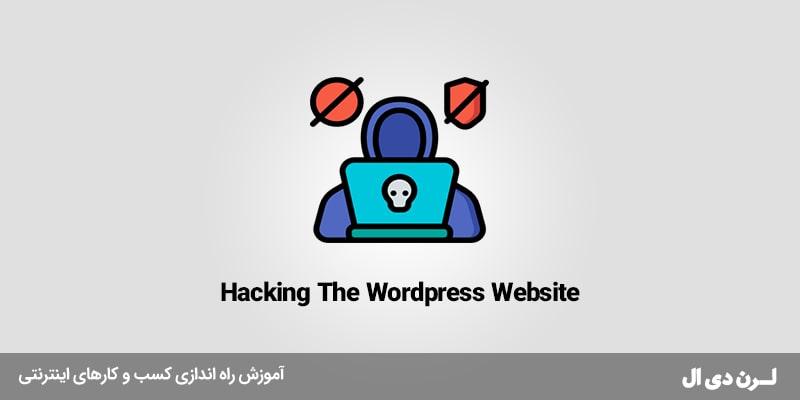 نشانه های هک شدن وب سایت وردپرسی