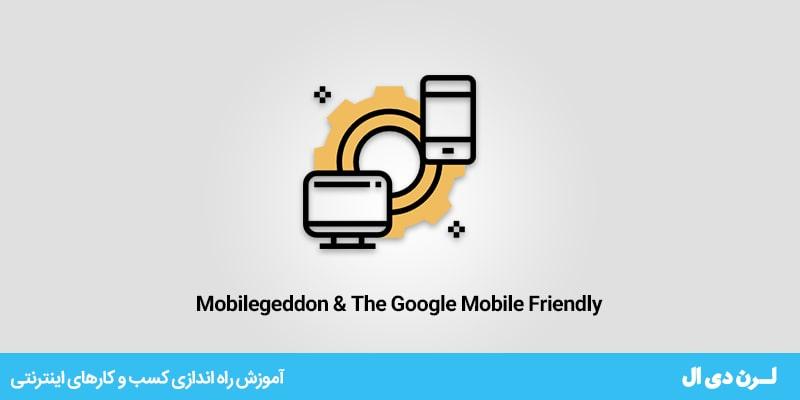 الگوریتم Mobilegeddon گوگل را بشناسید