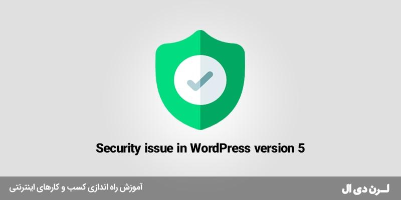 مشکل امنیتی در نسخه 5 وردپرس