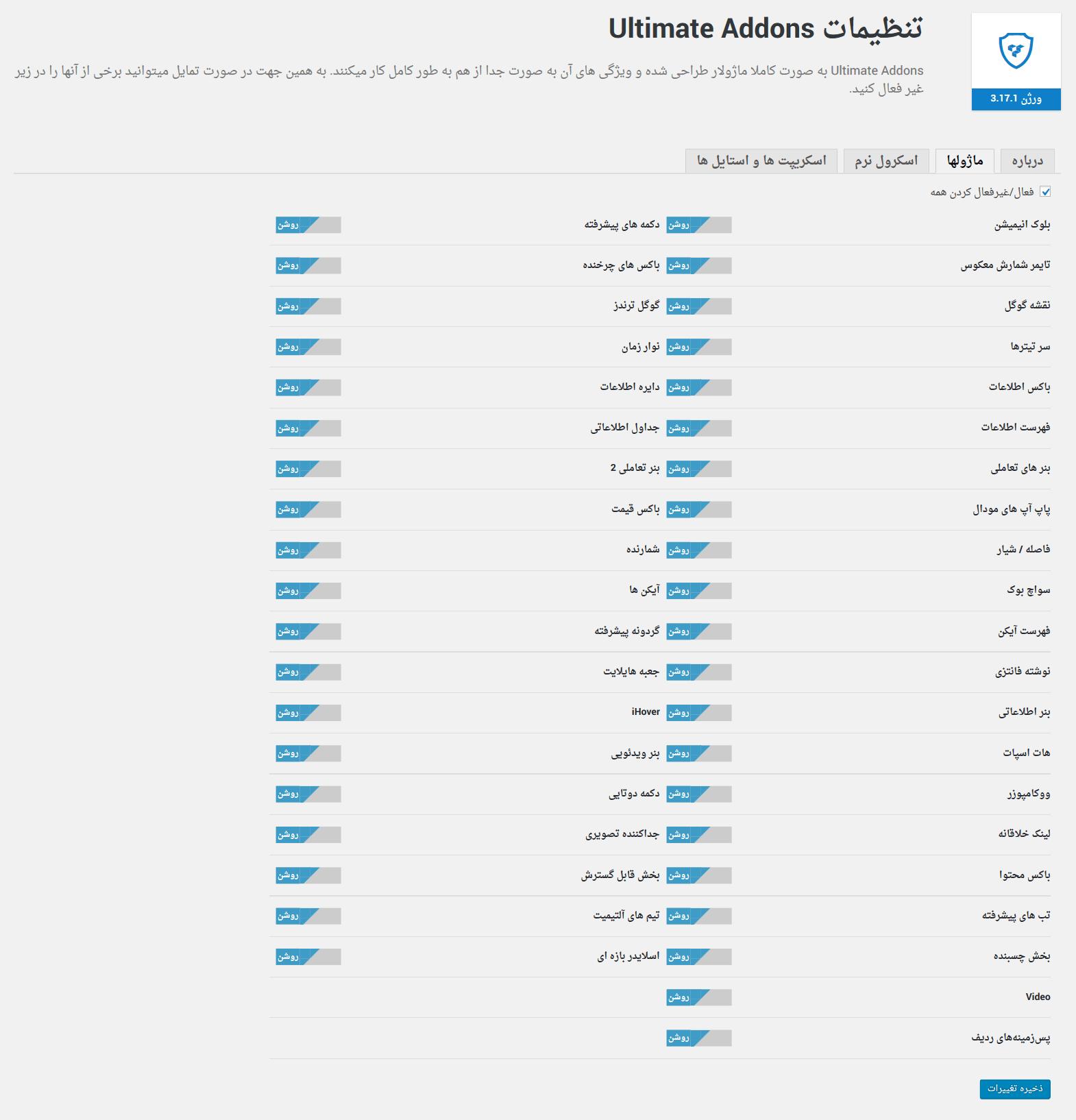 افزونه Ultimate Addons برای ویژوال کامپوزر