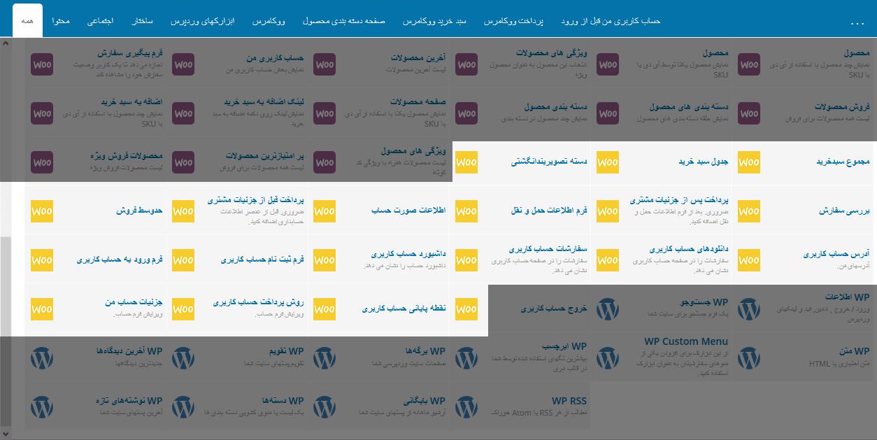 افزونه WooCommerce Page Builder برای ووکامرس