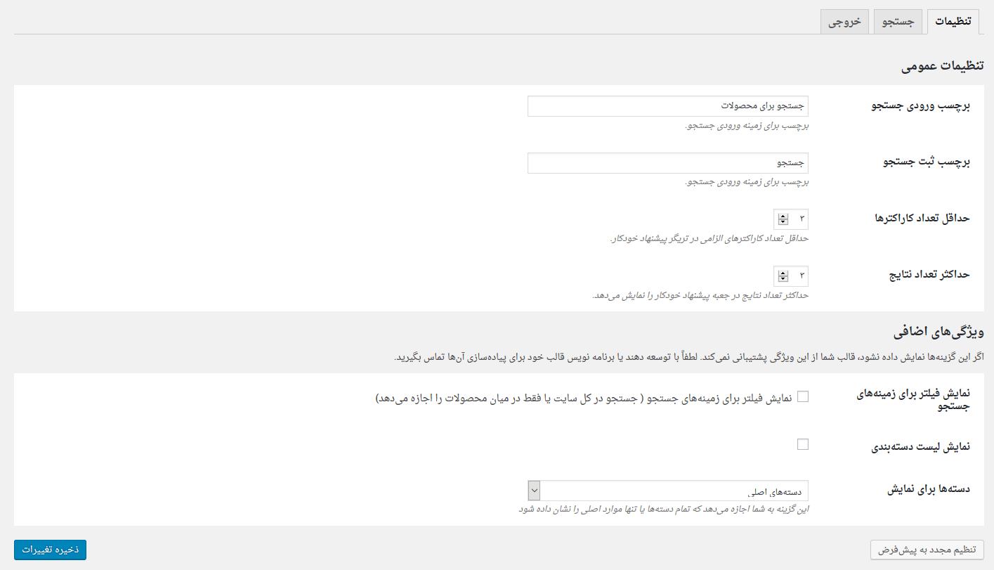 افزونهفارسی YITH WooCommerce Ajax Search Premium