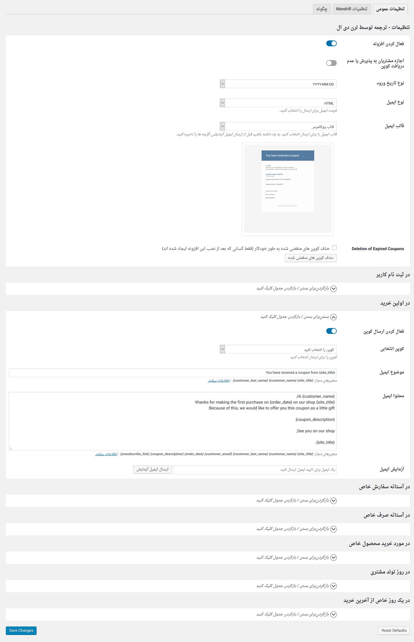 دانلود افزونه افزونه YITH WooCommerce Coupon Email System