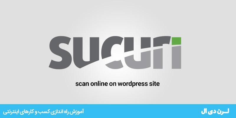اسکنر امنیتی و آنلاین برای سایت های وردپرسی