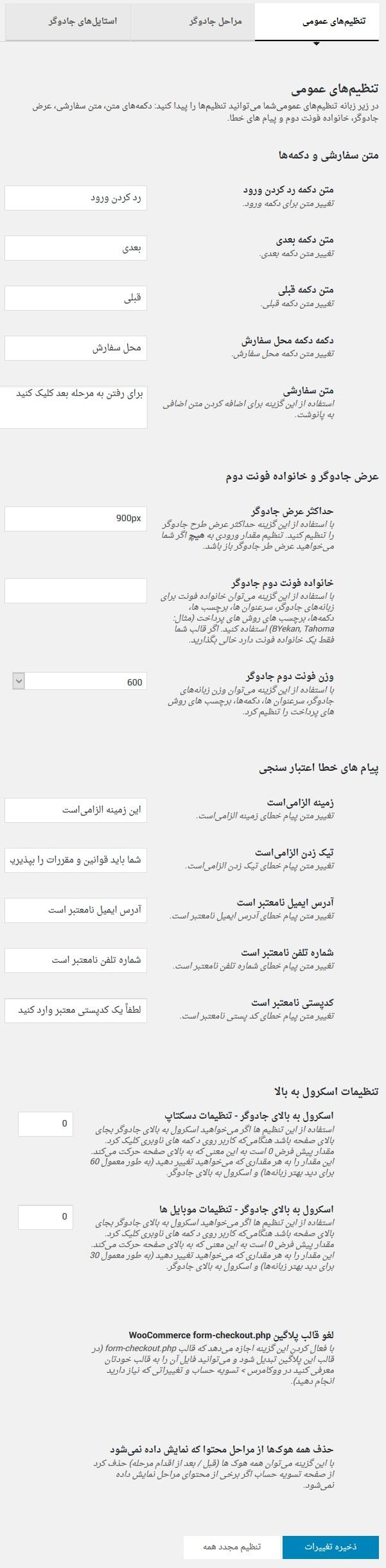 افزونه ARG Multistep Checkout برای ووکامرس