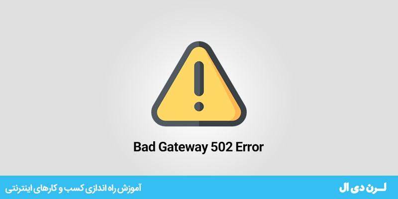 رفع خطای Bad Gateway 502 در وردپرس