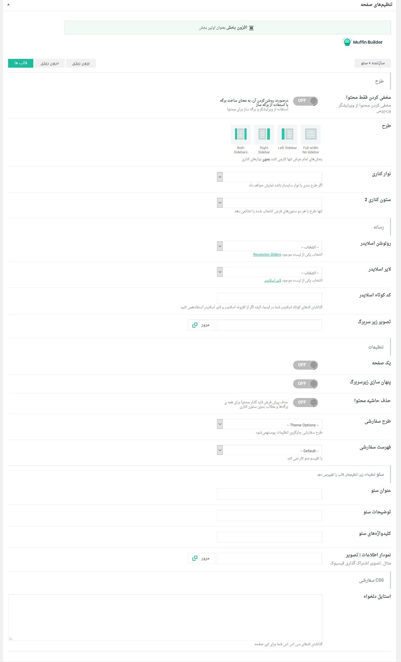 تنظیمات برگه در قالب BeTheme