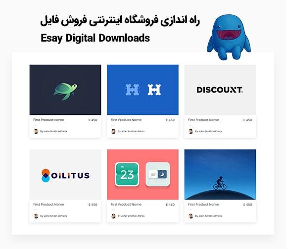 راه اندازی فروشگاه اینترنتی فروش فایل در قالب Noor با افزونه EDD