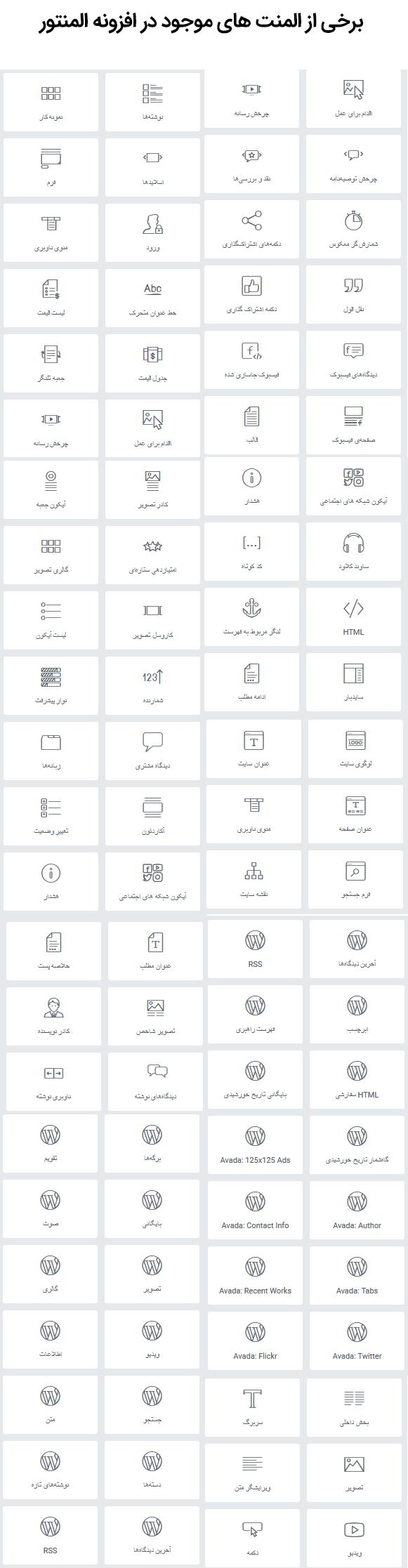 دانلود افزونه Elementor Pro نسخه فارسی شده