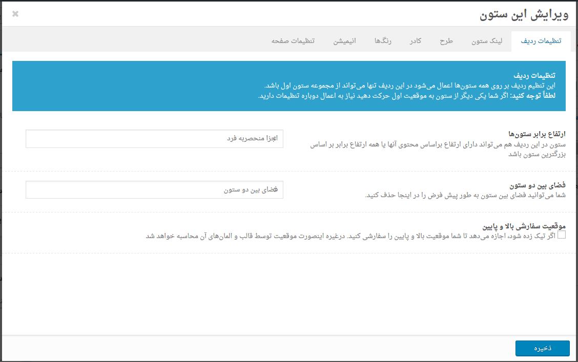 قالب فارسی Enfold برای وردپرس