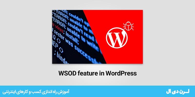 ویژگی WSOD در نسخه 5.1 وردپرس
