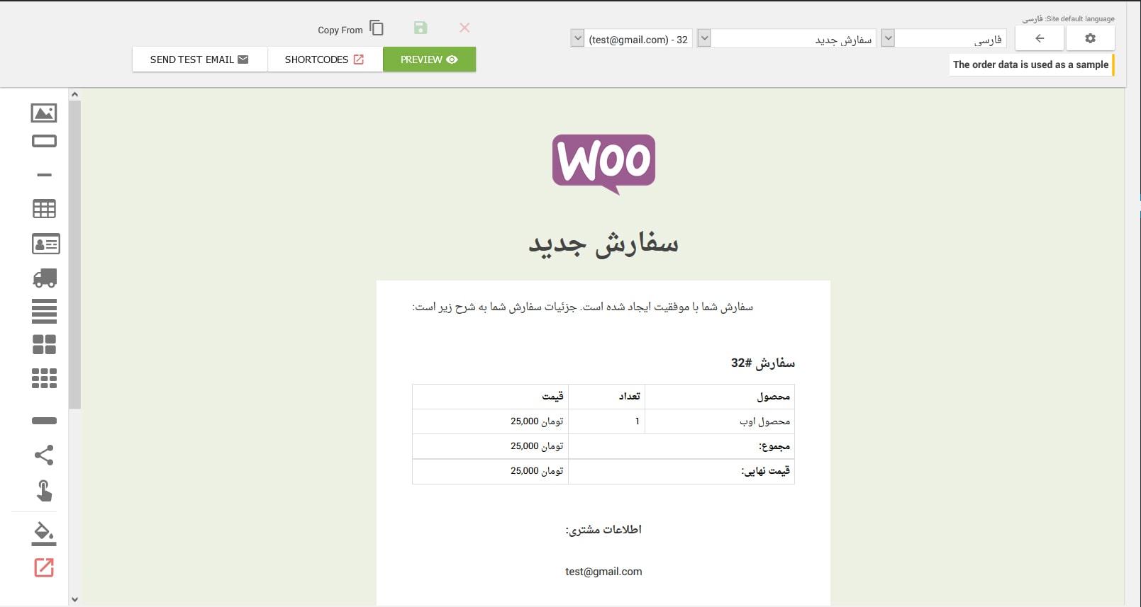 دانلود افزونه WooCommerce Email Customizer
