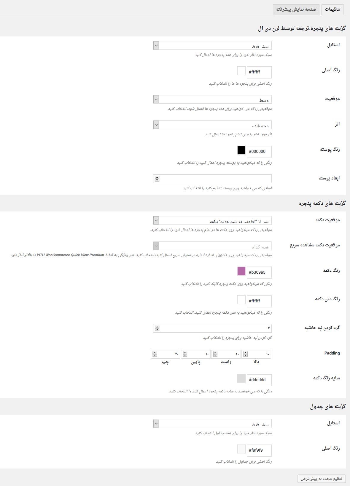 دانلود افزونه YITH Product Size Charts for WooCommerce برای وردپرس