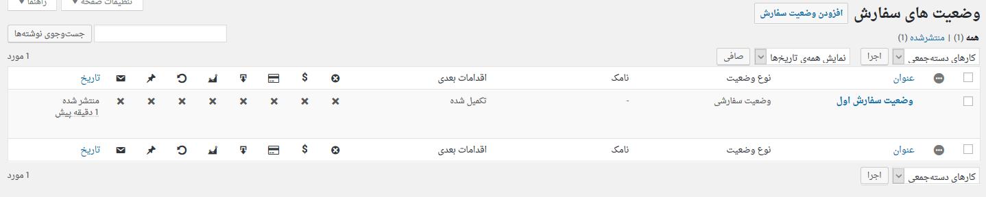 دانلود افزونه YITH WooCommerce Custom Order Status برای وردپرس