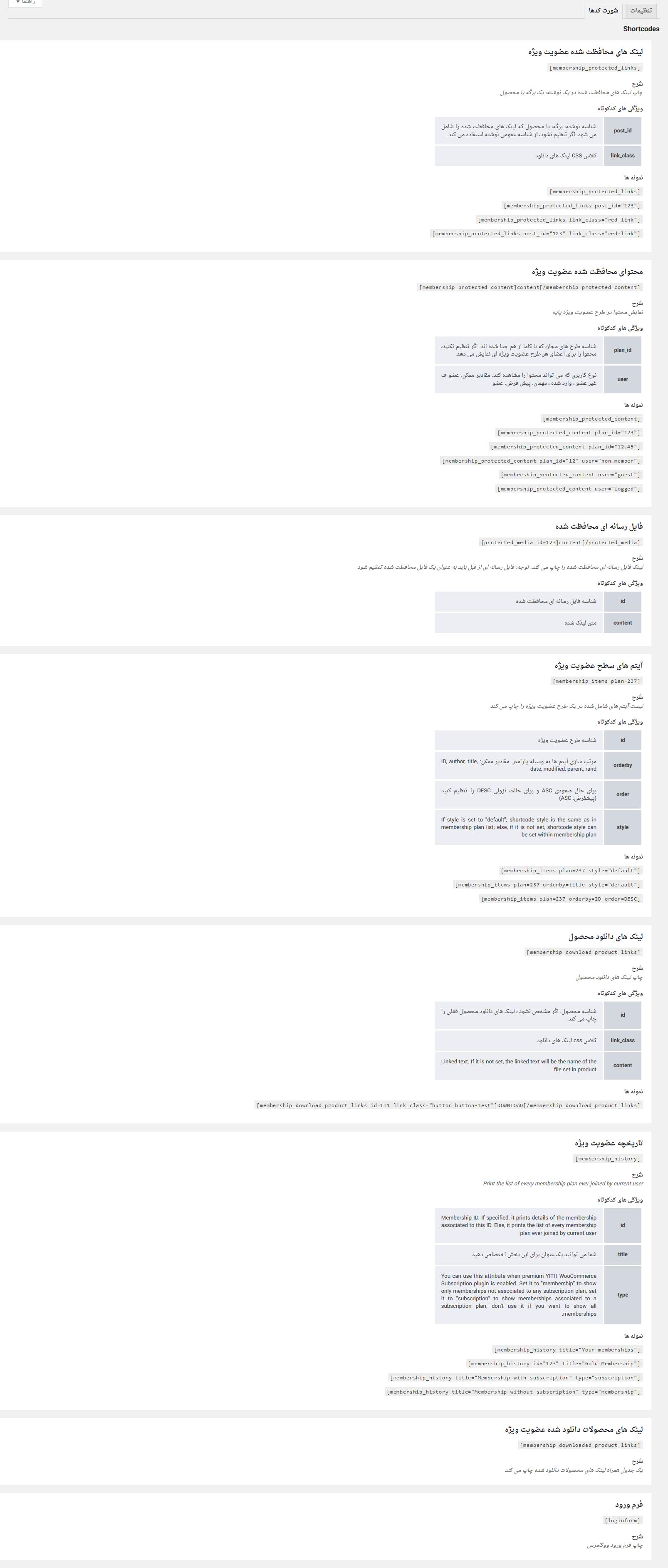 افزونه فارسی woocommerce membership