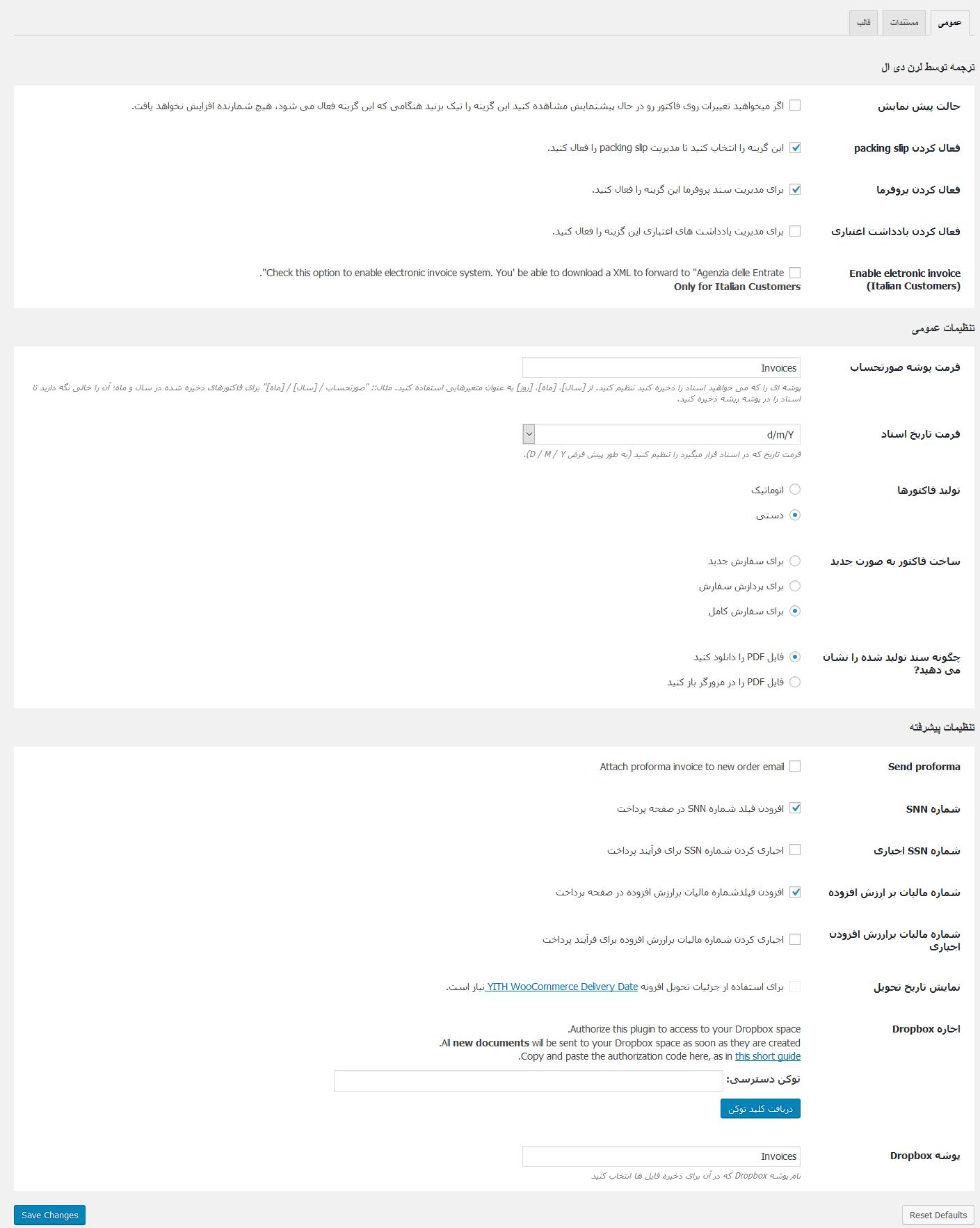 دانلود افزونه YITH WooCommerce PDF Invoice and Shipping List
