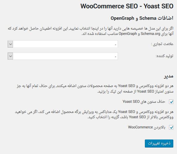 دانلود افزونه Yoast WooCommerce SEO