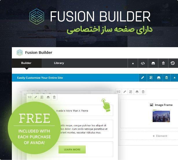 افزونه Fusion Builder در قالب آوادا