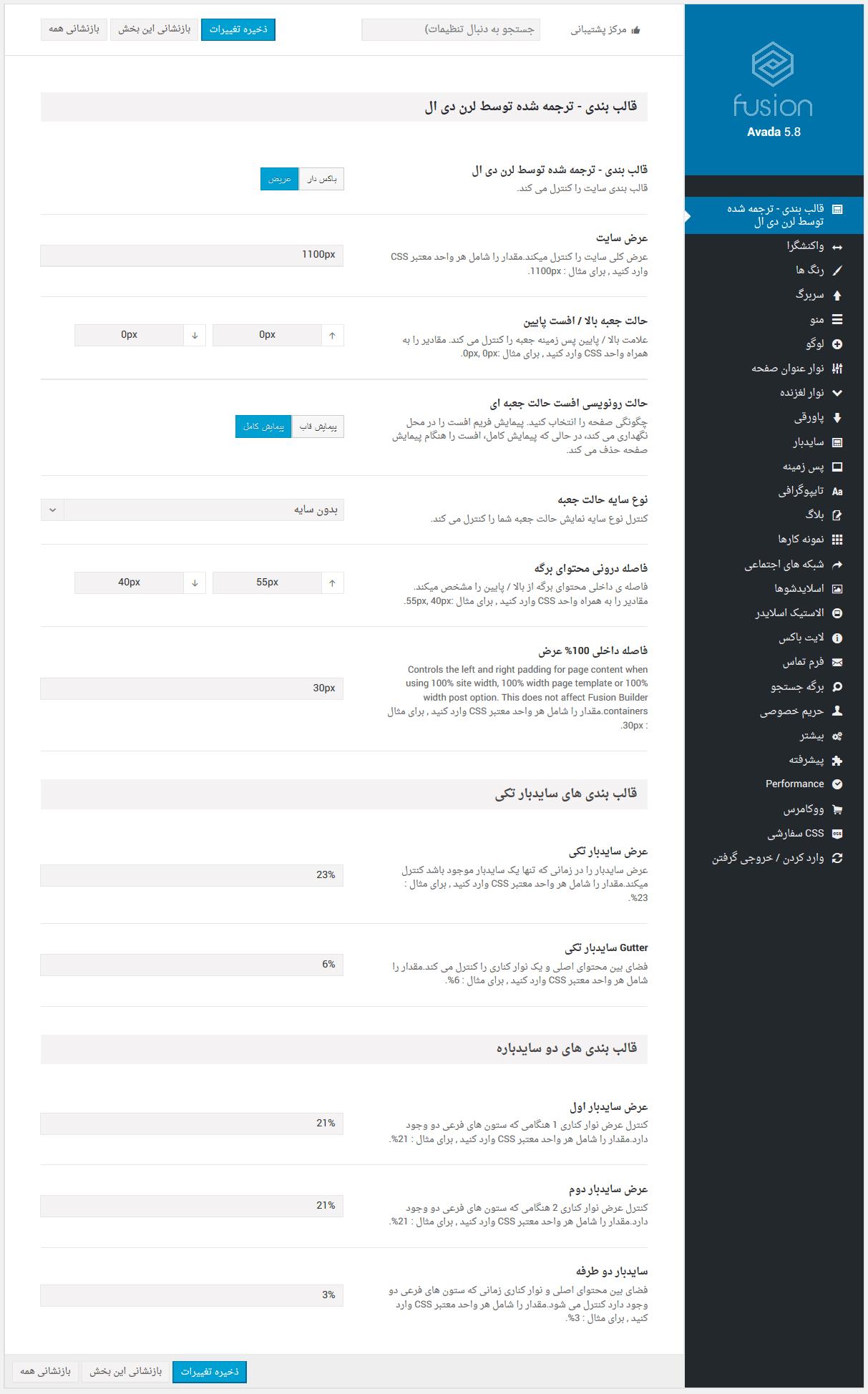 تنظیمات قالب آوادا
