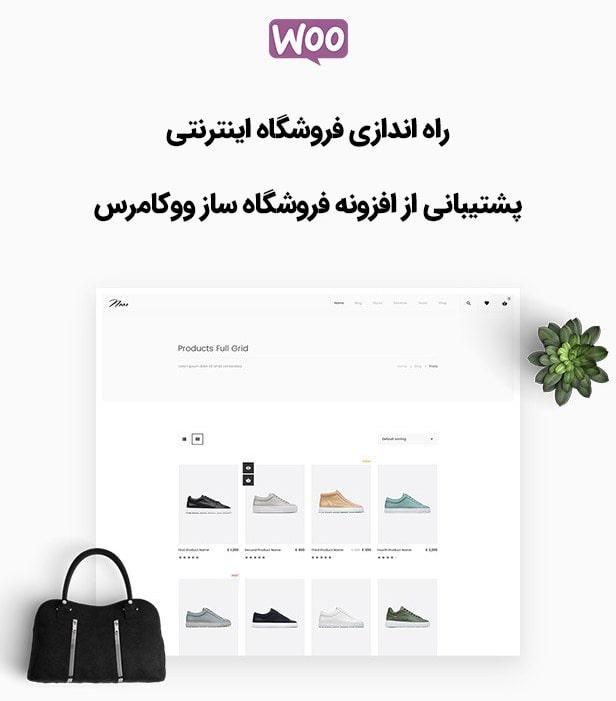 راه اندازی فروشگاه اینترنتی با استفاده از ووکامرس در قالب Noor