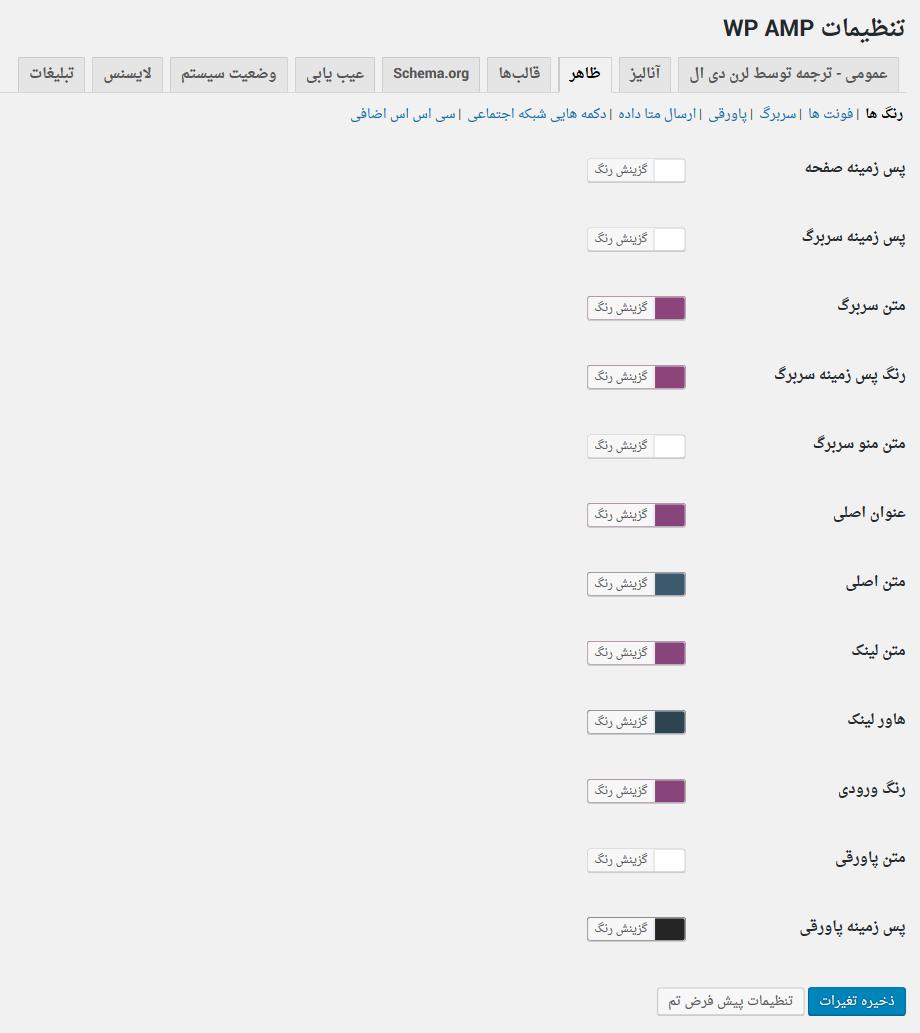 افزونه WP AMP نسخه فارسی شده