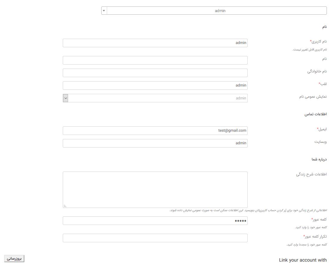 پروفایل حرفه ای با استفاده از افزونه Profile Builder Pro