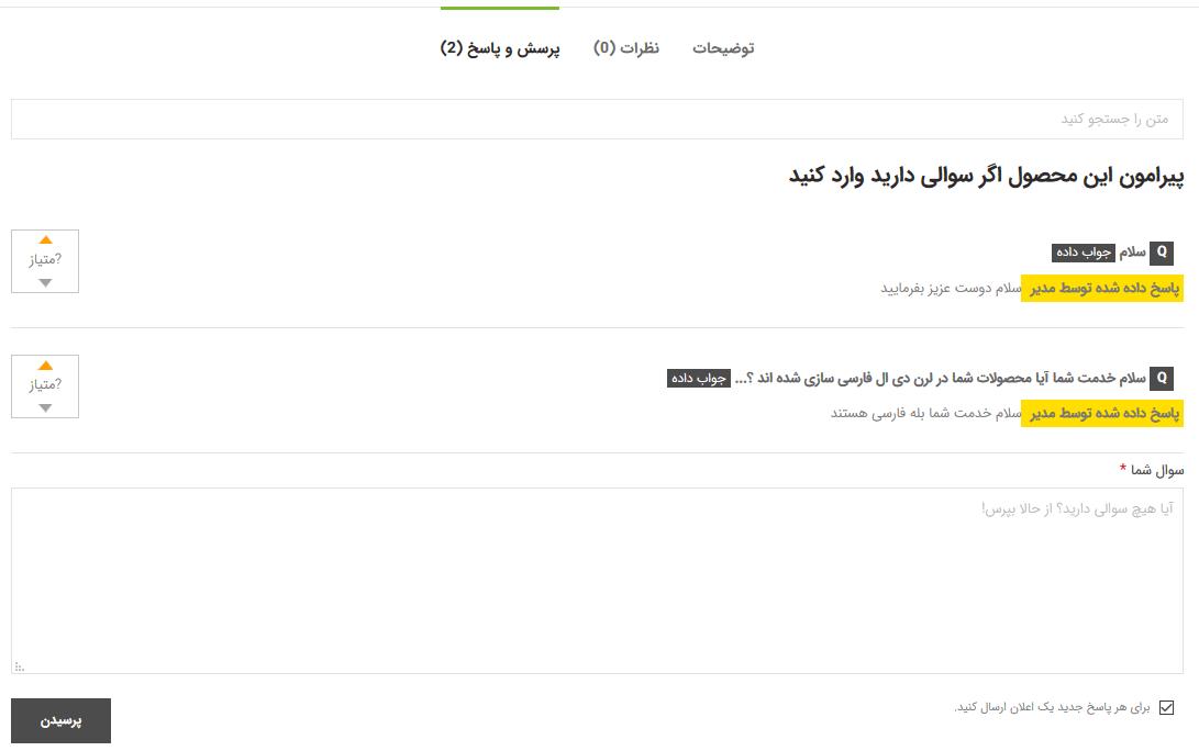 افزونه های فارسی ووکامرس