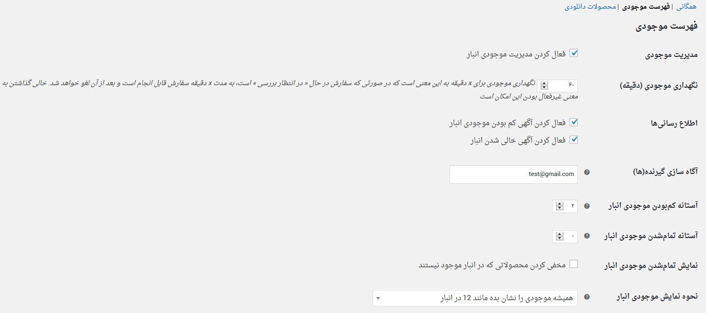 تنظیمات فهرست موجودی در ووکامرس